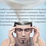 psixosomatika